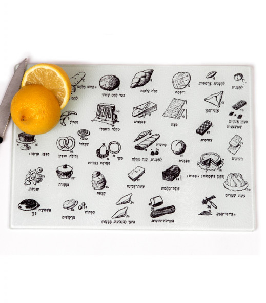 Retro Israeli Pastry Icons Glass Cutting Board/Serving Tray