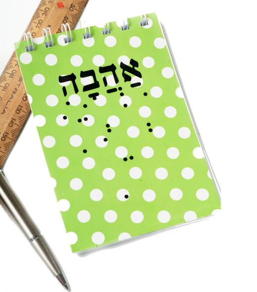 Ahava /Love in Hebrew Wire Bound Notebook