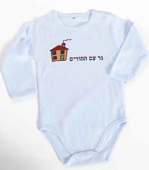 """I live with my parents"" Hebrew Baby Boy Blue Cotton Onesie"
