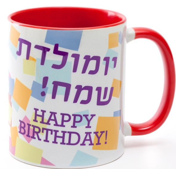 Happy Birthday in Hebrew - cool design Jewish coffee  Mug