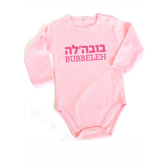 """""""Bubbeleh"""" Baby Girl Pure Cotton Onesie"""