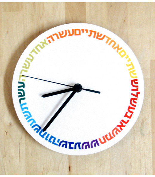 Hebrew Words wall Clock