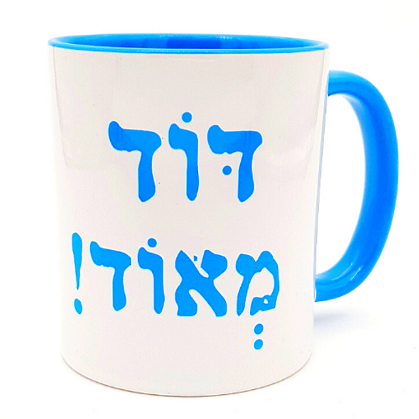 """Terrific Uncle""  blue jewish coffee Mug In Hebrew 