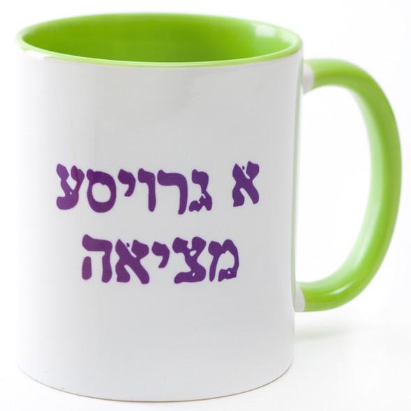 Groise Metziyah Funny Yiddish coffee Mug | Barbara Shaw Jewish Gifts
