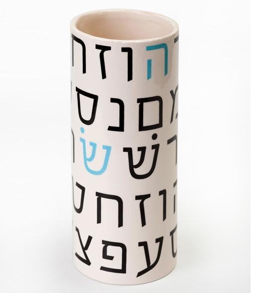 Modern Hebrew Alphabet Vase