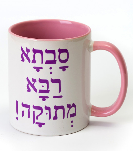 'Sweetest Great Grandma' in Hebrew Coffee Mug (pink)