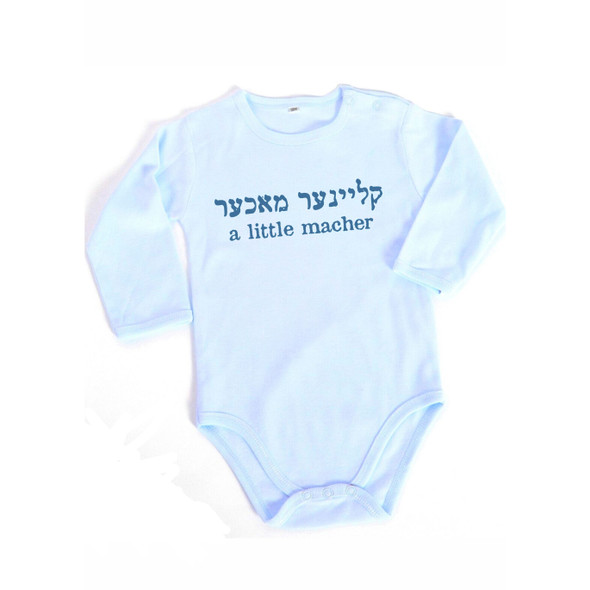 """A Little Macher"" baby boy Onesie"