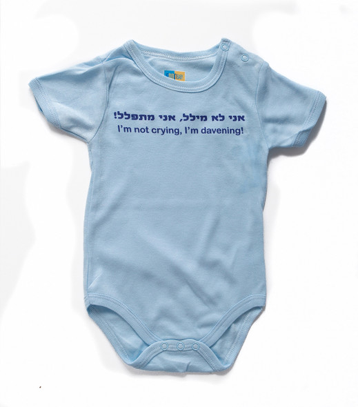 """I'm not Crying, I'm Davening"" Onesie - Boy"