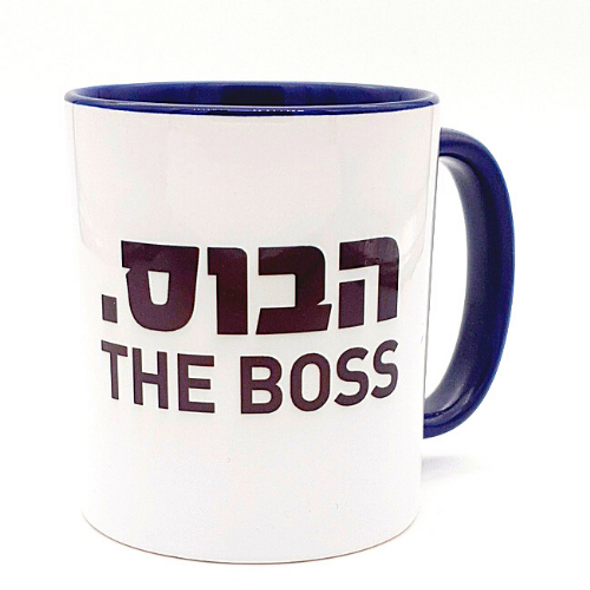 The Boss coffee Mug in blue with Hebrew and english writing | Barbara Shaw Jewish gifts