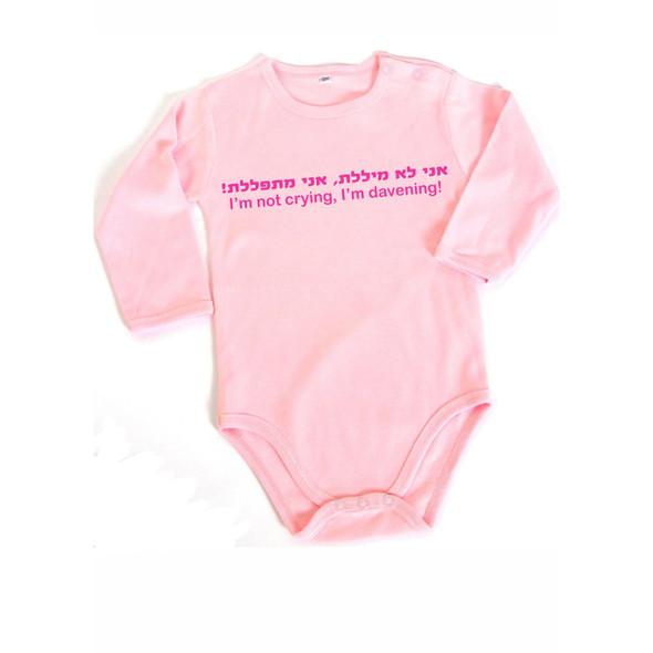 """I'm not Crying, I'm Davening"" Hebrew & English Pink Baby Girl Onesie"