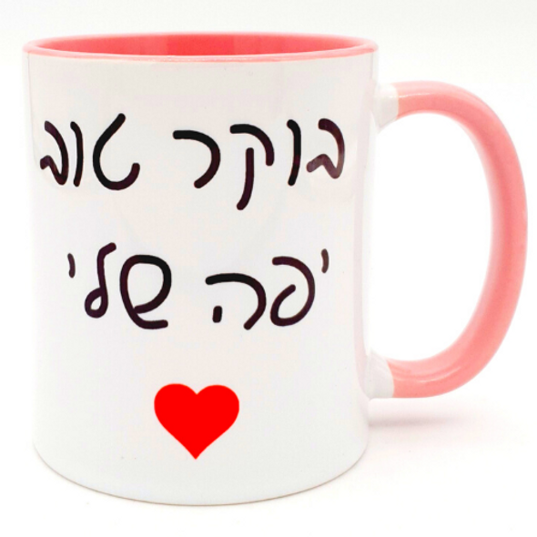 Good Morning My Gorgeous Hebrew coffee Mug | Barbara Shaw Jewish Gifts