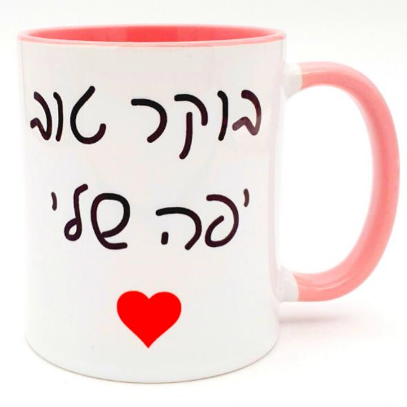 'Good Morning My Gorgeous' in Hebrew Coffee Mug