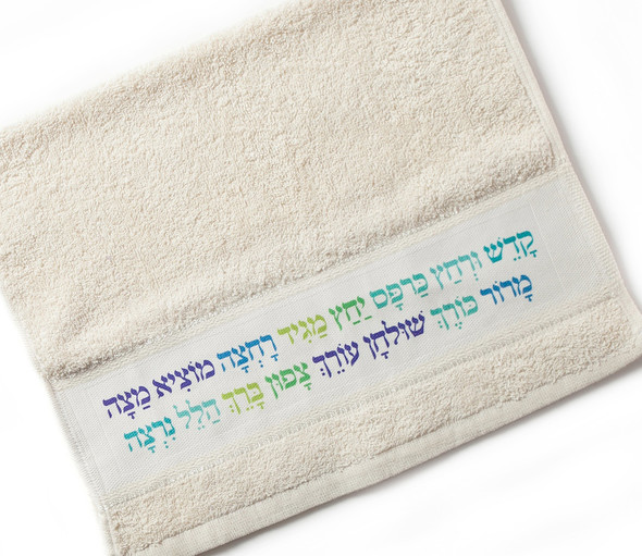 Barbara Shaw Passover Seder netilat yadyim towel with Seder stages design