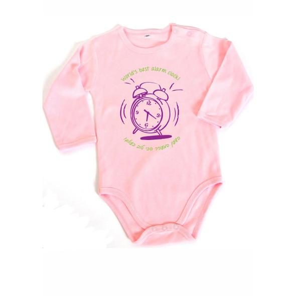 """World's Best Alarm Clock"" in Hebrew and English Baby Cotton Onesie"