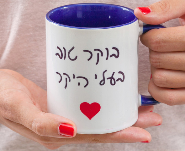 Good Morning My Precious Husband - Hebrew Coffee mug in Blue | Barbara Shaw Jewish Gifts