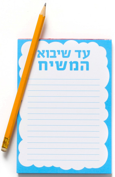 'Until the Messiah Comes' in Hebrew Magnetic Notepad