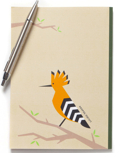 Notebook - Hoopoe Bird