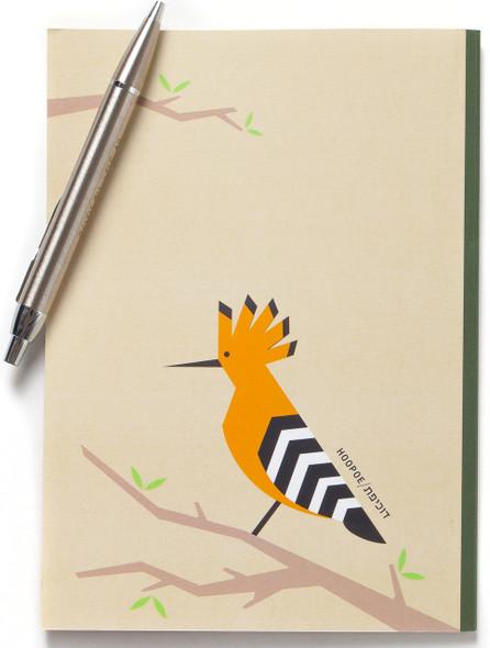 Hoopoe Bird Lined Notebook