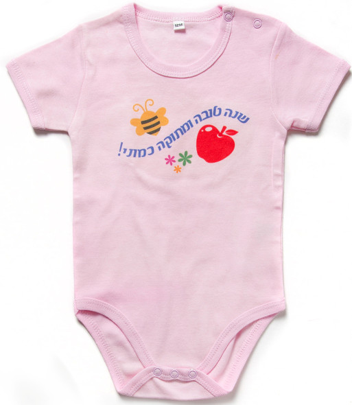 Rosh Hashanah - New Year Onesie