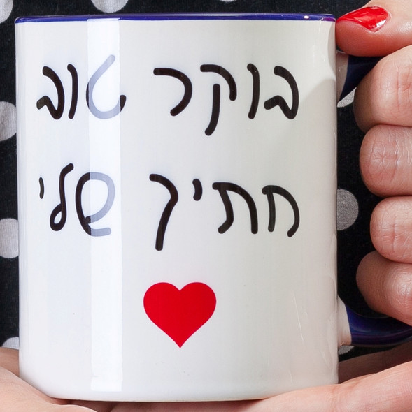 Good Morning My Handsome One - Hebrew coffee Mug | Barbara Shaw Jewish Gifts
