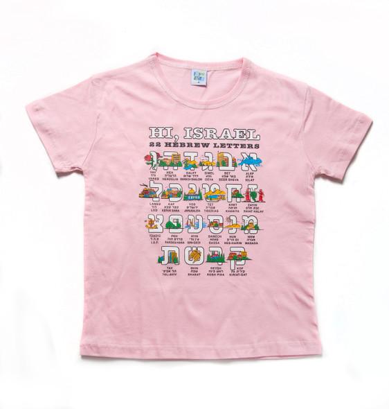 Hi Israel - T Shirt