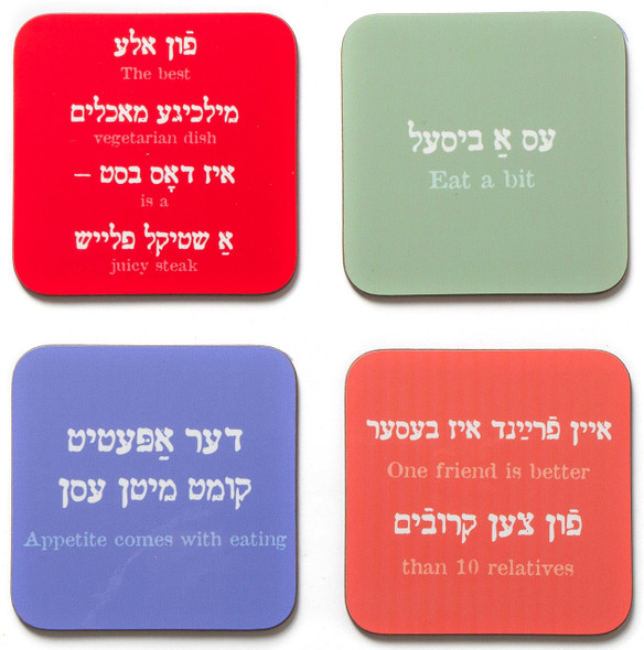 Set of 4 Coasters - Yiddish Set 1