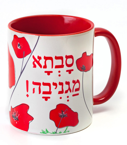 'Savta Magniva'- Cool Grandma (Safta) Hebrew Coffee Mug