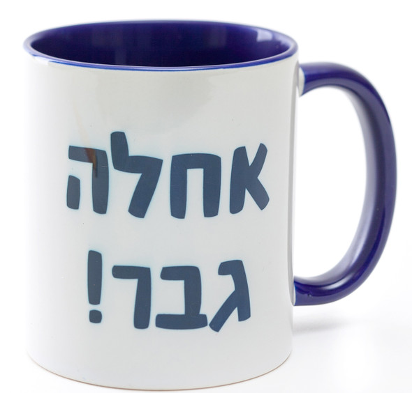 """Great Guy"" in Hebrew cool Coffee Mug"