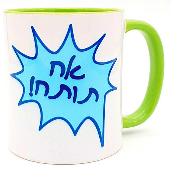 Best Brother in Hebrew cool Brother Coffee Mug