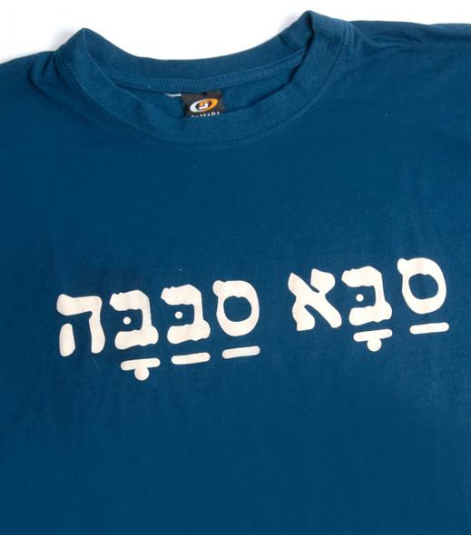 T-shirt - 'Saba Sababa' - Cool Grandpa