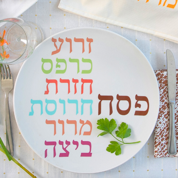 Barbara Shaw Modern Seder Plate - Bold Words