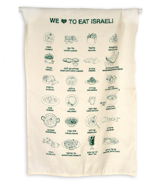 We Love to Eat Israeli Dish Towel
