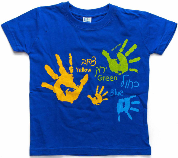 Children's blue T-Shirt - finger painting design with colors in Hebrew