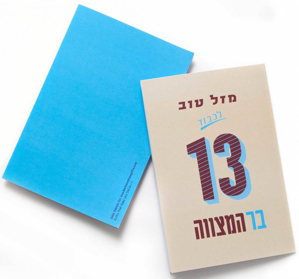 Bar Mitzvah Card Hebrew