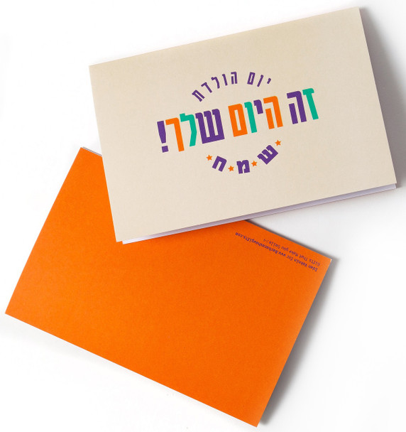 Happy Birthday Card Hebrew