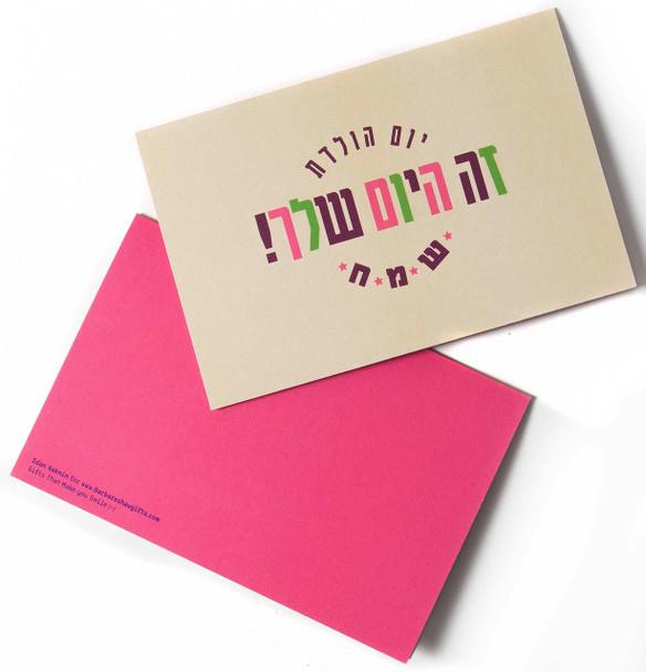 Happy Birthday Card Hebrew 2
