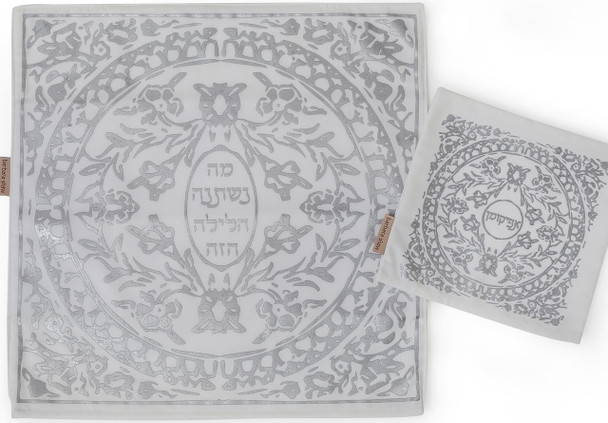 Barbara Shaw Silver Mosaic Matza Cover and Afikoman bag Set for Passover