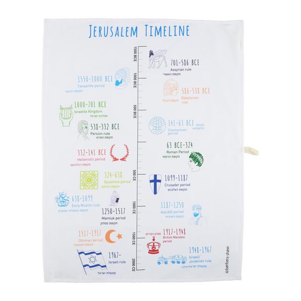 Jerusalem Time Line Dish Towel For the Home