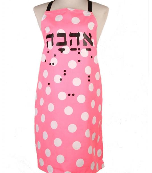 'Ahava' /Love in Hebrew Apron (Pink)