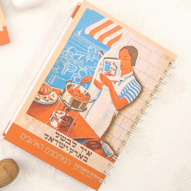 Israeli Retro Recipe Book