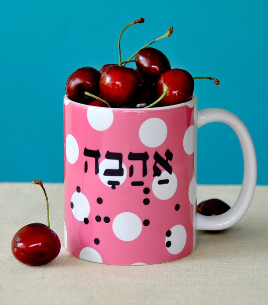 Ahava - Hebrew LovePink coffee mug Barbara Shaw Gifts