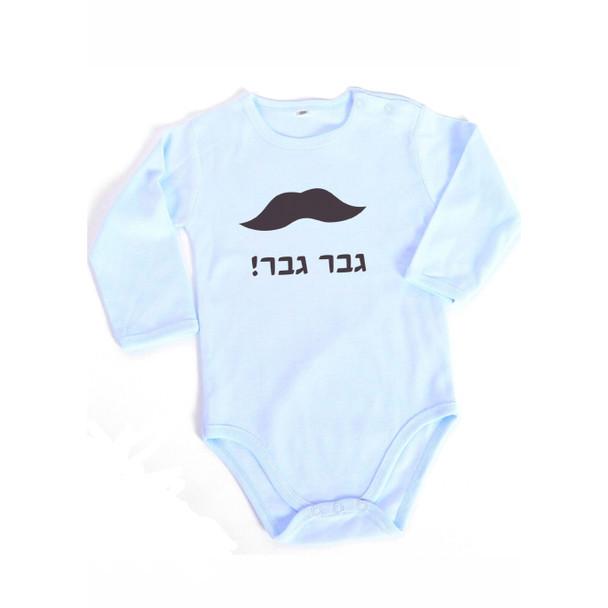 """GEVER GEVER""/ Little Man in Hebrew Baby Boy Cotton Onesie"