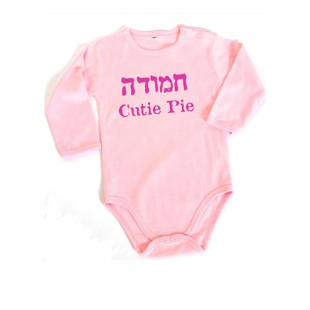 """Hamuda""/Cutie in Hebrew and English Baby Girl Cotton Onesie"