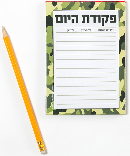 """""""Today's Orders!"""" in Hebrew Magnetic Notepad"""