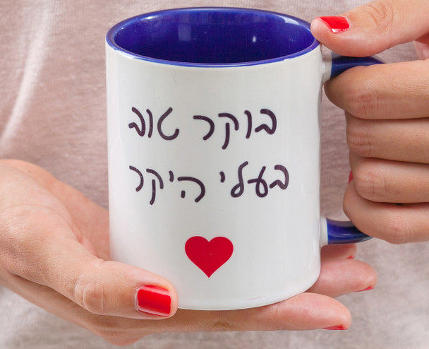 Good Morning My Precious Husband - mug