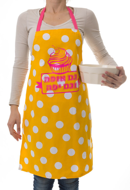 """Cupcake Apron """"She's Pretty and She Bakes"""" in Hebrew"""