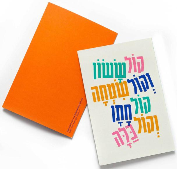 Greetings Card- 'Kol Sason and Kol Simch'  Wedding Card