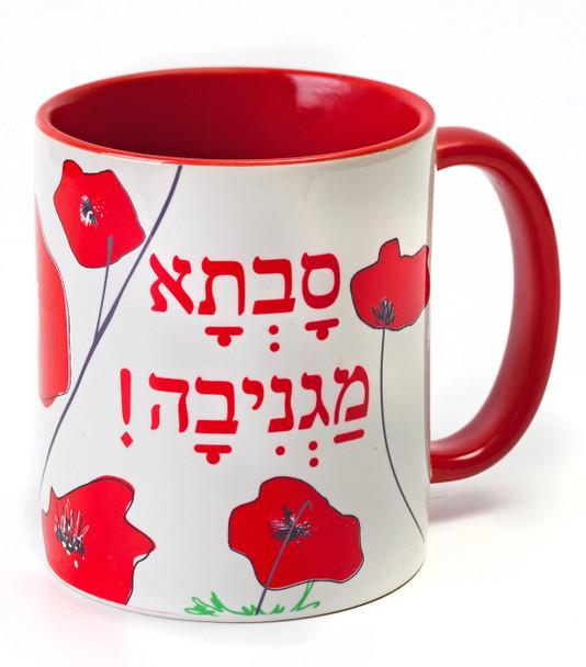 'Savta Magniva'- Cool Grandma (Safta) Hebrew Coffee Mug