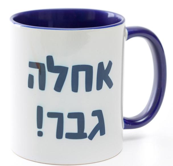 """Great Guy"" in Hebrew Coffee Mug"