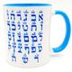 Hebrew Letters Alphabet Giambattista Palatino - Coffee Mug